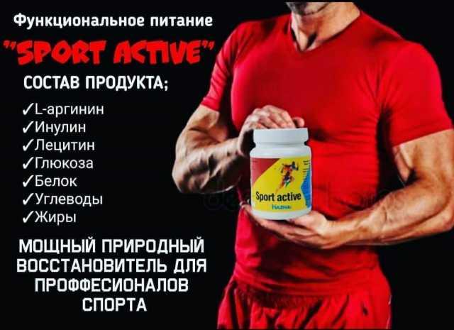 """Продам: Спортивное питание """"Спортактив"""""""