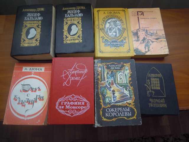 Продам: книги А.Дюма