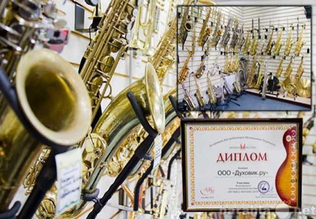 Продам: Магазин саксофонов и духовых инструменто
