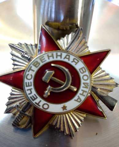 Продам: Орден Отечественной Войны І степени