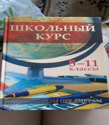 Продам: Школьный курс по осн. предметам 5-11 кл
