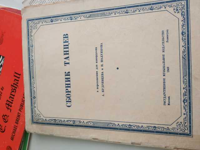 Продам: 1949 Сборник танцев вальсов аккордеон