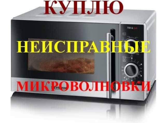 Куплю: Микроволновая печь