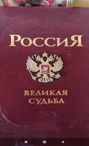 """Продам: Книга""""Россия великая судьба"""""""