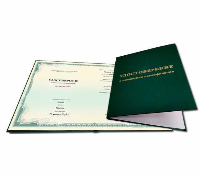 Предложение: Обучение и повышение квалификации