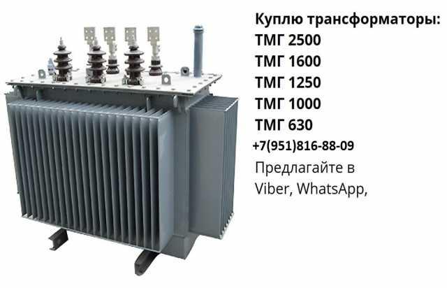 Куплю: дорого трансформаторы