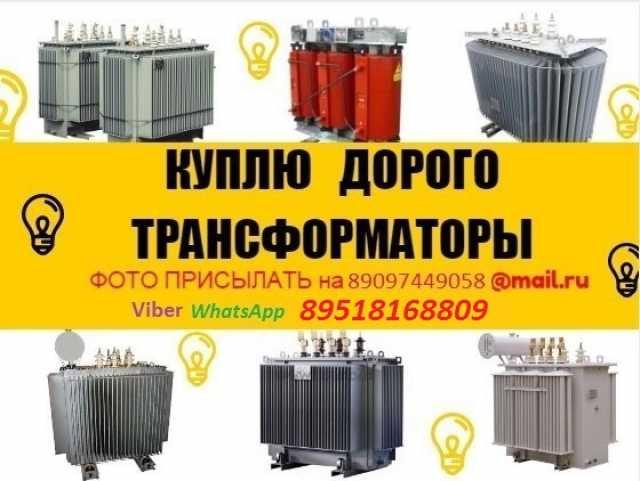 Куплю: Куплю-трансформаторные подстанции