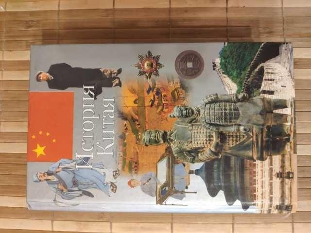 Отдам даром: Книги, пособия по китайскому языку