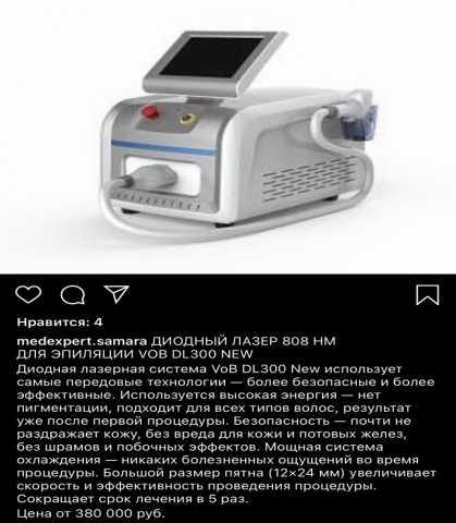 Продам Диодный лазер vob dl 300 new