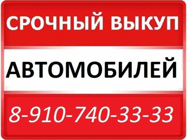 Куплю: ЛЮБОЙ АВТОМОБИЛЬ 8-910-740-33-33