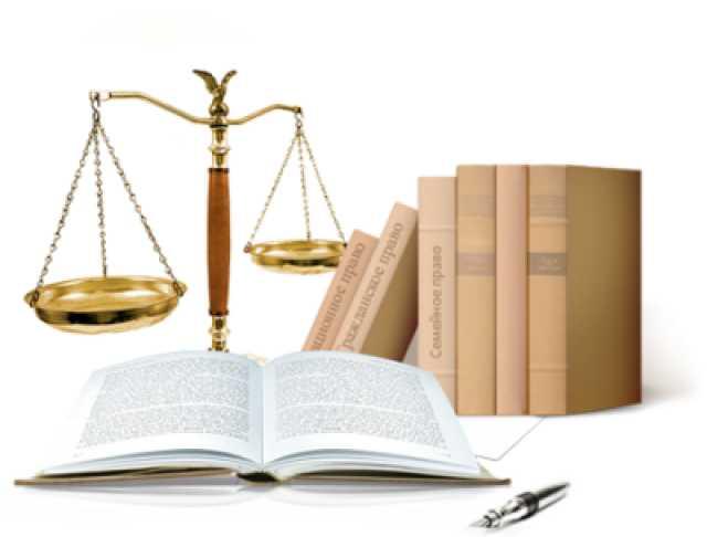 Предложение: Консультации, помощь по юриспруденции