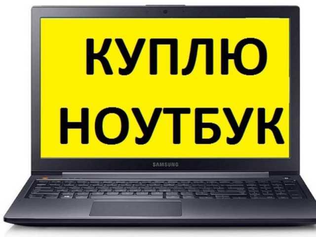 Куплю: срочно любой ноутбук звони 54-33-33