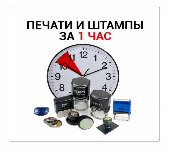 Предложение: Срочное изготовление печати ИП за 1 час