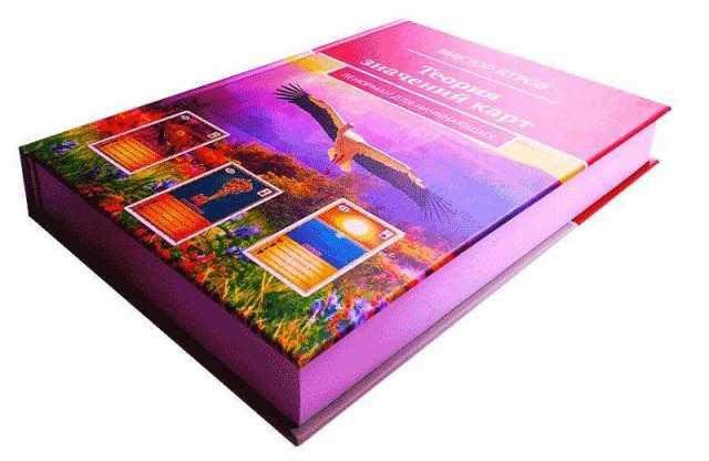 Продам: Купить книгу «Теория значений карт Ленор