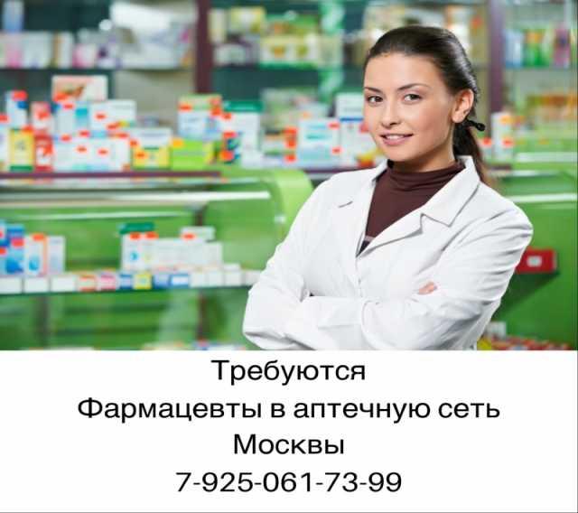 Вакансия: Фармацевт вакансия