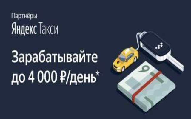 Вакансия: Набор водителей в Яндекс такси
