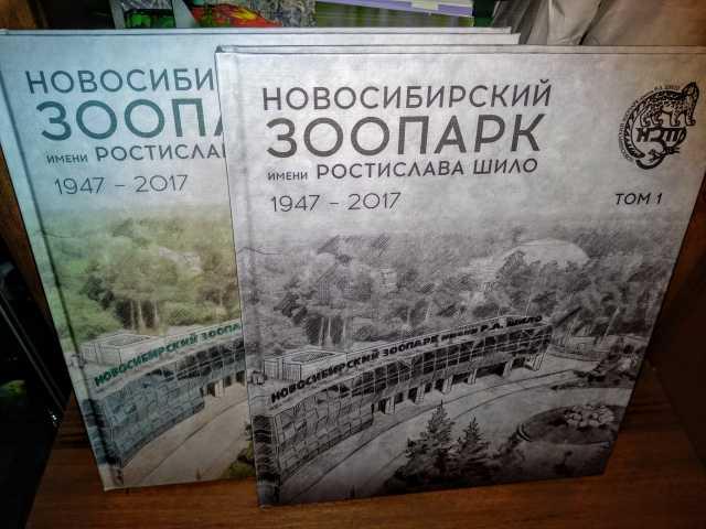 Продам: История Новосибирского зоопарка