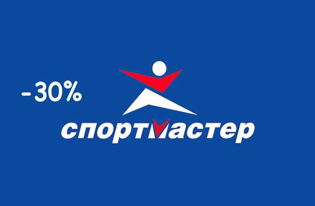 Предложение: Спортмастер 30% скидки