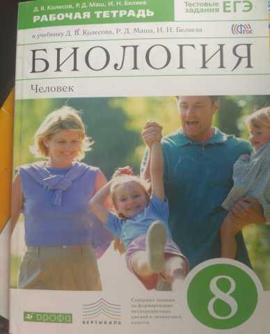 Продам: Рабочая тет по биологии 8 кл Д.В.Колесов