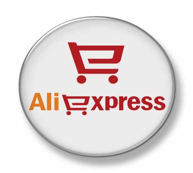 Предложение: Быстрая доставка Алиэкспресс