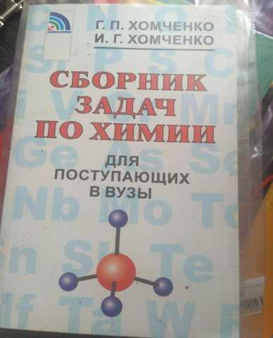 Продам: Сборник задач по химии Хомченко