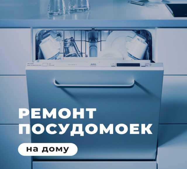 Предложение: Срочный ремонт посудомоечных машин