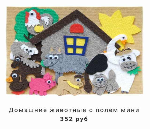 Продам: Развивающие игрушки из фетра и кавролина