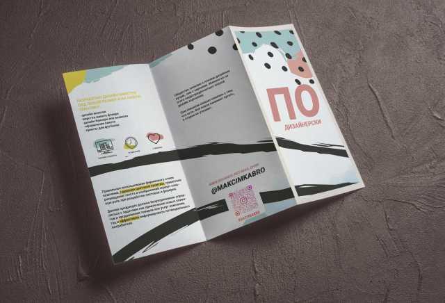 Предложение: Дизайн макет флаера / листовки
