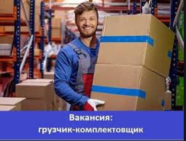 Вакансия: Грузчик-комплектовщик, Подольск, Сбер
