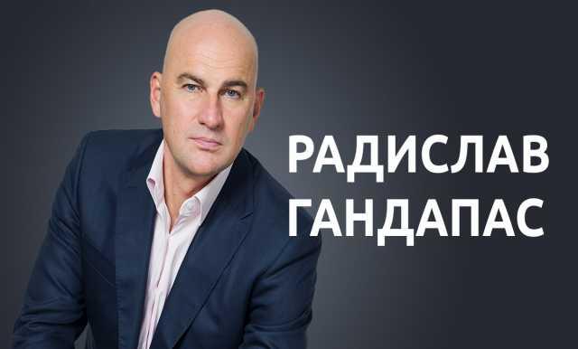 Предложение: Все онлайн-курсы Радислава Гандапаса