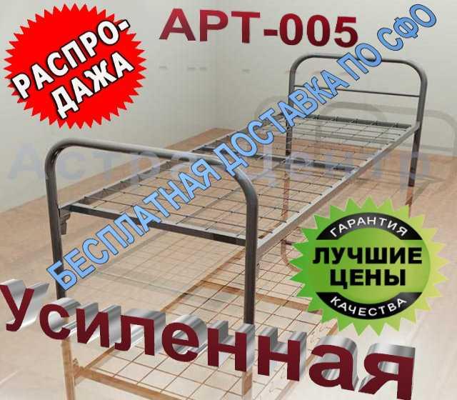 Продам: Кровати металлические усиленные 190*70см