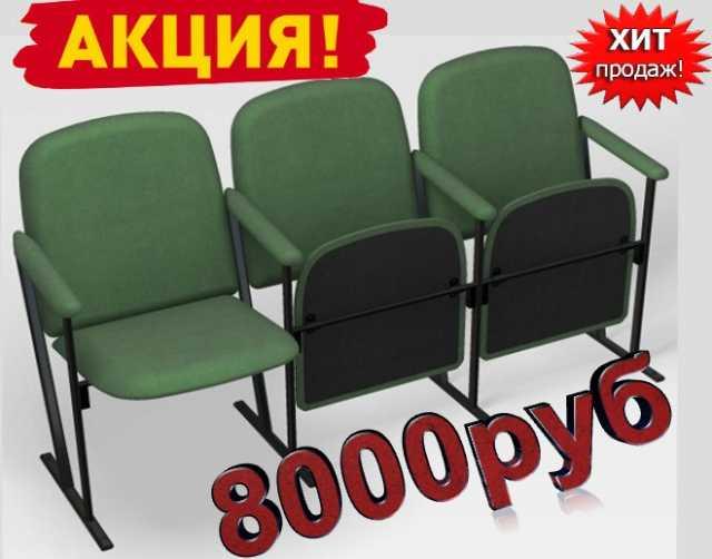 """Продам: Кресла для актовых залов 3-х м """"Арт55В"""""""