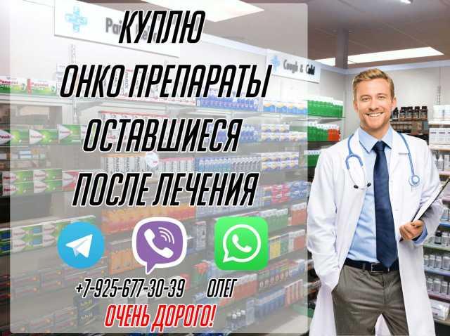 Куплю: Куплю онкопрепараты после лечения