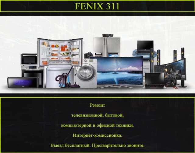 Предложение: Ремонт принтеров (оргтехники)
