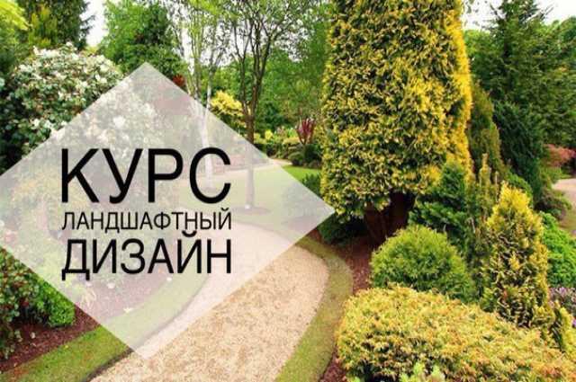 Предложение: Курсы ландшафтного дизайна в Барнауле