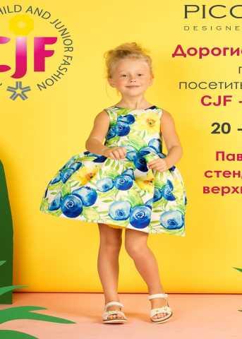 Продам: платье из коллекции PICCINO BELLINО