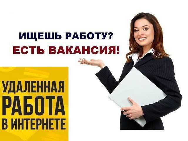 Вакансии обнинск удаленная работа фотографы фрилансеры в москве
