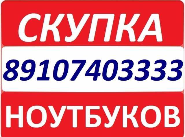 Куплю: любые ноутбуки 8-910-740-33-33