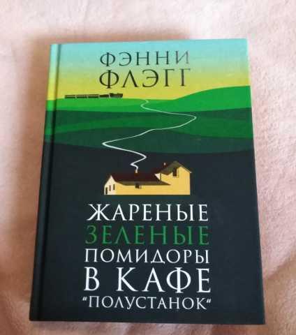 """Продам: Книга """"Жареные зелёные помидоры"""