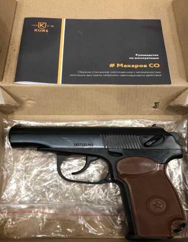 Продам: Охолощенный СХП пистолет Макарова СО