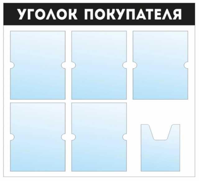 """Продам: Стенд """"Уголок покупателя"""" (новый)"""