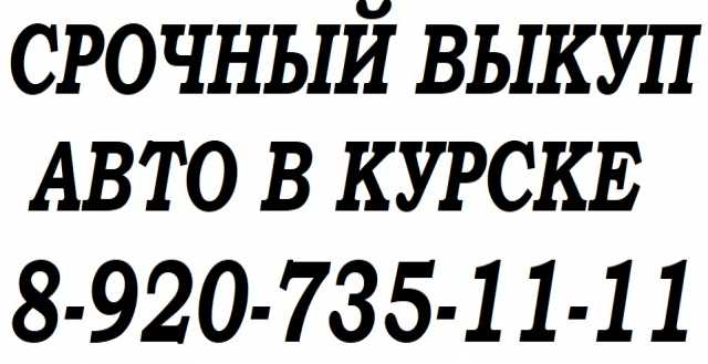 Куплю: любой автомобиль 8-920-735-11-11