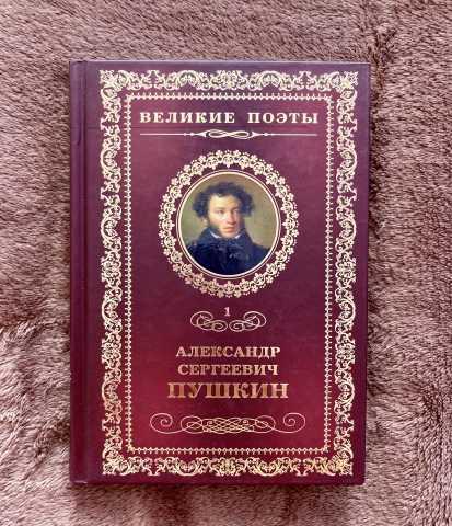 Продам: Великие поэты. А. С. Пушкин