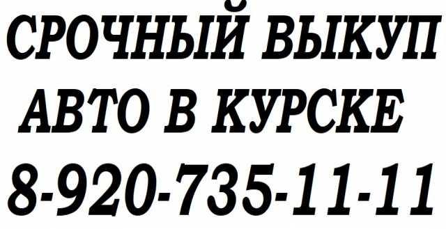 Куплю: машину срочно 8-920-735-11-11