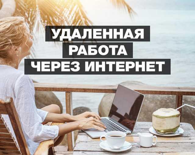 Вакансия: Партнёр интернет-магазина