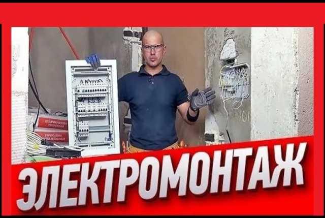 Предложение: Электромонтажные работы