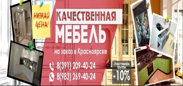 Предложение: Мебель на заказ в Красноярске