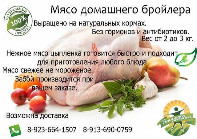 Продам: Мясо домашнего бройлера