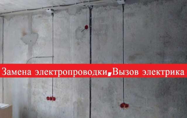 Предложение: Бригада электриков