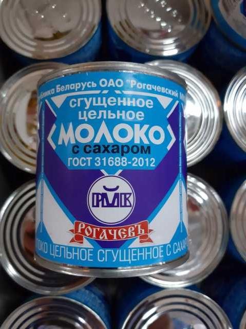 Продам: Продам молоко сгущённое «Рогачёв»